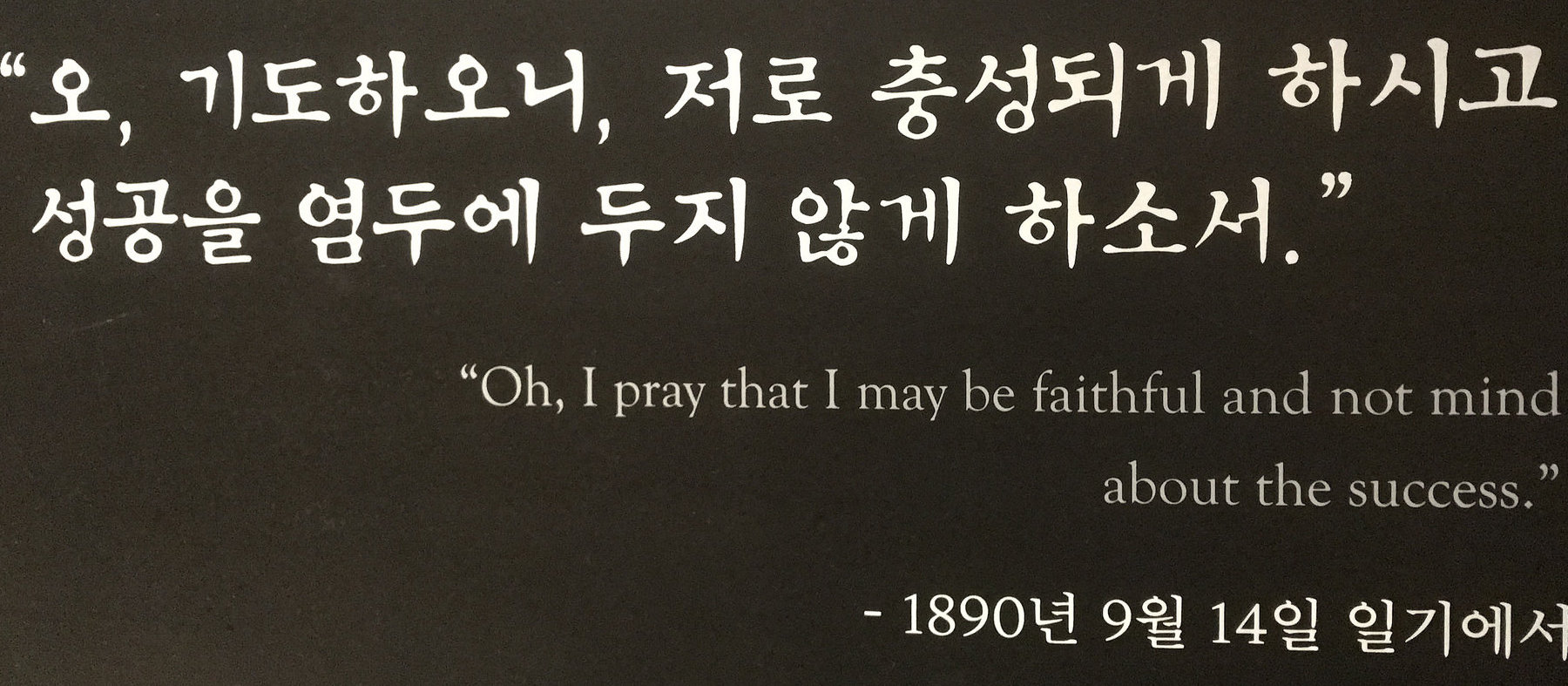 Unbroken Prayer 2