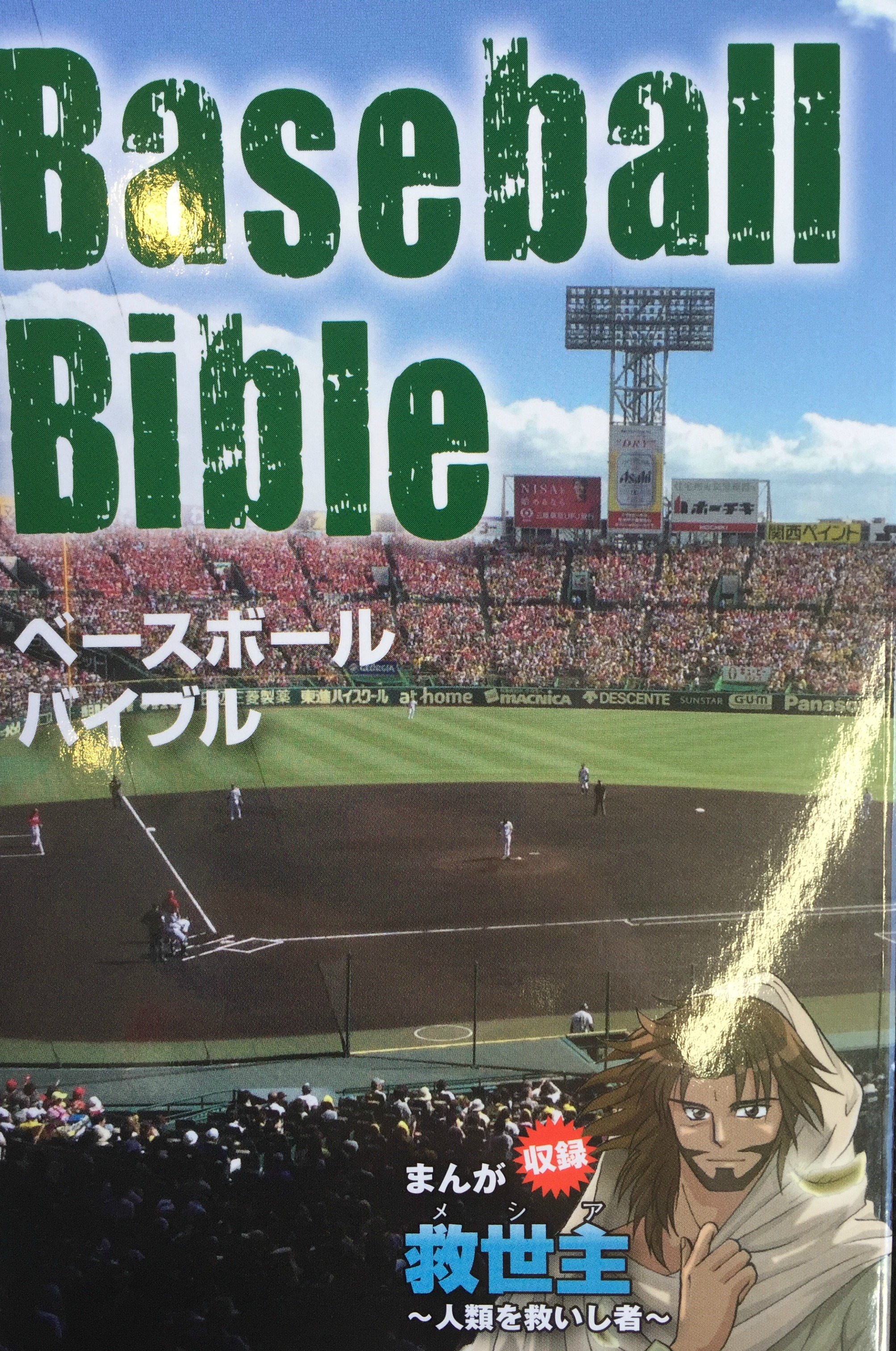 Japanese Baseball Bible